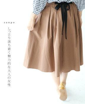 しっとり落ち着く魅力的な大人の女性スカート