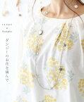 【再入荷♪11月8日22時より】ダンジーのお花を摘んでトップスhaupia/ハウピア(メール便不可)◆◇◇◆ cawaii sanpo レディース カワイイ オシャレ ゆったり シンプル ホワイト 白 綿 花 刺繍 黄色 ベージュ