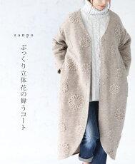 ぷっくり立体花の舞うコート