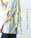 ♪♪[8]【再入荷♪8月30日22時より】暖かな陽を感じる北欧柄トップス/シャツ ◇◇ cawaii sanpo レディース ファッション カジュアル ナチュラル【着回し デザイン 涼しい 印象的 カラフル 綿】