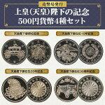 上皇(天皇)陛下の記念500円貨幣4種セット