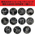 東京2020オリンピック&パラリンピック競技大会記念100円貨幣11種セットコイン