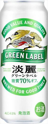 キリン淡麗グリーンラベル500ml6缶パック24本入り1ケース