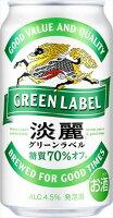 キリン淡麗グリーンラベル350ml6缶パック24本入り1ケース