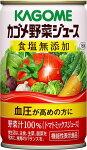 ★2ケースで送料無料!★カゴメ野菜ジュース食塩無添加160g30本入り