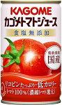 カゴメトマトジュース食塩無添加160ml