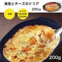【個食タイプで食べやすい!冷凍ドリア】ヤヨイサンフーズ FDG 海老とチーズのドリア 200g 個食 レンジ調理 時短 ドリア 冷凍 冷凍ドリア 1人分