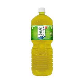 綾鷹ペコらくボトル緑茶お茶2L1ケース6本入りメーカー直送全国送料無料