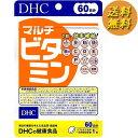 DHC マルチビタミン 60日分 60粒 サプリメント ビタミン 栄養機能食品 サプリ 送料無料
