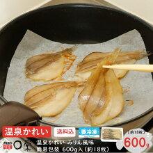 ご自宅用【送料無料】簡易包装温泉かれい600g北海道産カレイ味付きかれい骨抜き三陸宮古かれい専門店レンジでチンして食べられる