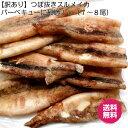 【訳あり】つぼ抜きスルメイカ/バーベキューに最適1k(7〜8尾)
