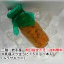 【8月10日発送限定/送料無料】三陸岩手産/牛乳瓶入り生うに150g入