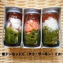 瓶ドンセットC(タコ・サーモン・イカ)