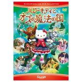 ハローキティとオズの魔法の国(DVD)