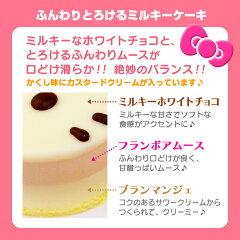 ハローキティホワイトチョコとフランボアムースのふんわりとろけるミルキーケーキ