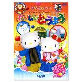 キティズパラダイスPLUS サンリオキャラクターとうたおう たのしいどうよう(DVD)