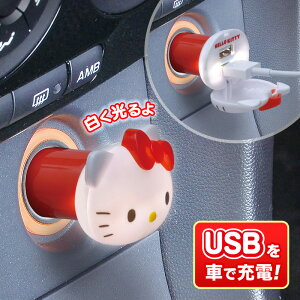 ハローキティ USBソケット