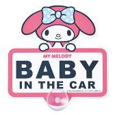マイメロディ スイングサイン「BABY IN THE CAR」