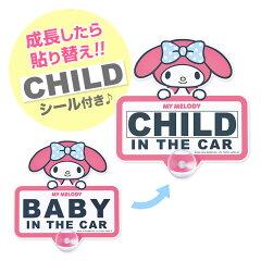 マイメロディスイングサイン「BABYINTHECAR」