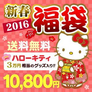 【2016年新春!!☆通販オリジナル】ハローキティ 1万円福袋