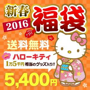 【2016年新春!!☆通販オリジナル】ハローキティ 5千円福袋