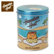 ぐでたま×Hawaiian Host 缶入りマカデミアナッツクッキー
