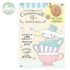 シナモロール15thAnniversaryBOOK