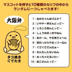 ぐでたましゃべるマスコット(たこ焼き-大阪弁-)