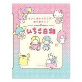 サンリオキャラクターズ 塗り絵ブック【いちご日和】