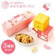 サンリオキャラクターズ×かきたねキッチン キューブ3種セット