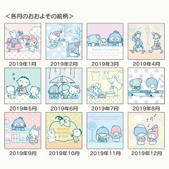 サンリオキャラクターズB6ダイアリー(フレームブロックタイプ)2019