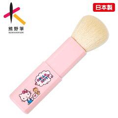 ハローキティ熊野筆携帯用フェイスブラシ