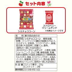 田村セツコ×マイメロディ缶トランク入りお菓子セット