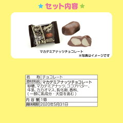 ぐでたまHawaiianHostマスコットホルダー&マカデミアナッツチョコレート
