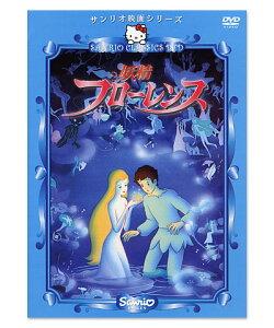 サンリオ映画シリーズ「妖精フローレンス」(DVD)