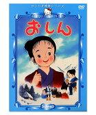 サンリオ映画シリーズ 「おしん」DVD