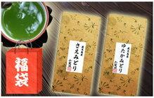 「ゆたかみどり」と「さえみどり」高機能品種茶のセットです