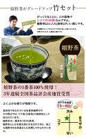 嬉野茶(うれいの茶)3個セット。お安いのにかぶせ茶(被覆栽培)