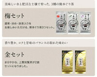 新茶セット2