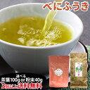 べにふうき茶 リーフ100g/粉末40g選べます!良質鹿児島産茶葉使用! 花粉の季節に早め……
