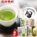 お茶 新茶 大人気!選べるお茶の福袋 100g×3袋他 送料無料!鹿児島茶 熊本茶 嬉野茶 ……