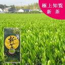 極上 知覧新茶 100g 【色】【鹿児島茶】【知覧茶 新茶】...