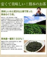 安くてもおいしい、熊本のお茶コストパフォーマンス抜群です。