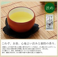 熊本ぐり茶一番摘み渋め渋いお茶、昔ながらのお茶をお好みの方に懐かしい味です。