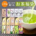 【エントリーP5倍 10%Off】お茶 2020年 新茶 大...