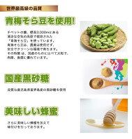 黒糖そら豆(黒糖そらまめ)175g生姜そら豆【05P26Mar16】
