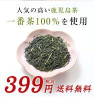 鹿児島茶(桜)100g送料無料(メール便)!【お茶】【煎茶】