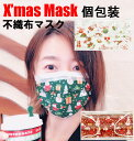 1枚販売 個包装クリスマスデザイン不織布マスク クリスマスマスク 使い捨てマスク サンタクロースメンズ用 レディース用 大人用