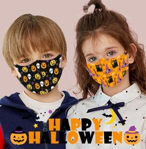 ハロウィンマスク 8種類 キッズマスク 子供用 布マスク
