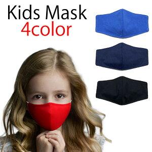 キッズ布マスク 子供用 単色シンプルマスク